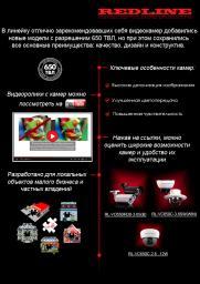 Линейка REDLINE СТАРТ пополнилась новыми видеокамерами с разрешением 650 ТВЛ