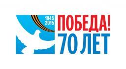70 лет Великой Победе: помним, чтим, гордимся!