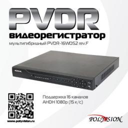 Новинка: 16 канальный мультигибрид с поддержкой формата AHDH(1080p)