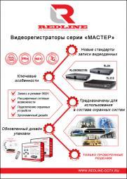"""Видеорегистраторы REDLINE серии """"МАСТЕР"""""""