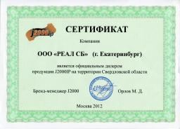 Реал СБ - официальный дилер продукции J2000IP