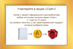 Купил СКАТ — получи подарок!