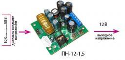 УК ПН-12-1,5 Бастион Преобразователь напряжения