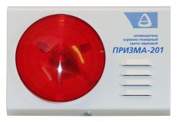 Призма-201 Сибирский Арсенал Оповещатель светозвук, внеш