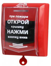 ИП 535-8-А (ИПР) Сибирский Арсенал Извещатель пожарный ручной