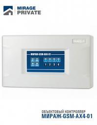 Мираж-GSM-AX4-01 Стелс Контроллер GSM