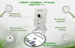 Встречайте новую линейку компактных IP камер серии TSi-Cxxx