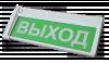 Призма-302-12-00 ВЫХОД Сибирский Арсенал Табло свето-звуковое